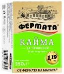 Кайма Фермата 250g замр.за принцеси