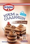 Крем за сладкиши Dr.Oetker 55g какао